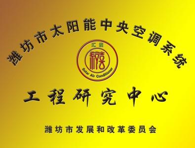潍坊市太阳能中央空调系统工程研究中心